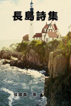 Poetry of Long Island - Guoyi Zhang; ¿¿¿