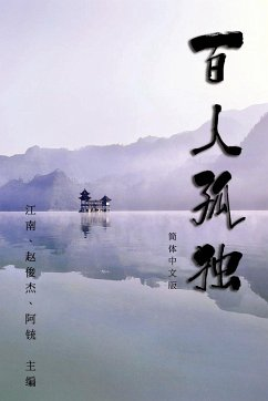 Hundred Loneliness Poetry - Guoyi Zhang; ¿¿¿