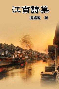 Poetry of Jiang Nan - Guoyi Zhang; ¿¿¿
