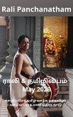 Rali & Thamizh Inbam - May 2020 (eBook, ePUB)
