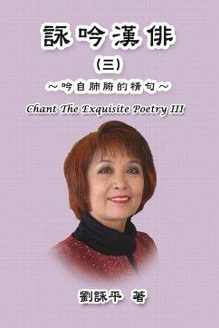Chant The Exquisite Poetry III - Amy Liu; ¿¿¿