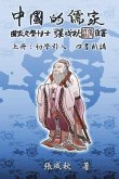 Confucian of China - The Introduction of Four Books - Part One (Traditional Chinese Edition)