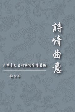 The Artistic Conception of Holo's Poetry - Jin-Fong Yang; ¿¿¿