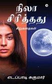 Nila Sirithathu: Short stories: Short stories / சிறுகதைகள்