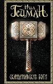 Skandinavskie bogi