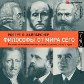 Philosophers From This World (MP3-Download)