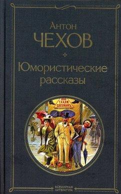 Izbrannye rasskazy - Tschechow, Anton Pawlowitsch