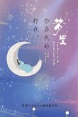 You Were In My Dream Last Night (Simplified Chinese Edition)