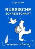 Russische Schreibschrift in einem Schwung