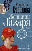 Zhenshhiny Lazarja