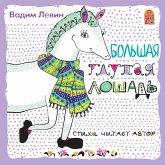Bol'shaya glupaya loshad' (MP3-Download)