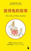 The Tale of Peter Rabbit. Chinesisch - Englisch