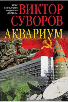 Аквариум (eBook, ePUB) - Суворов, Виктор