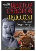 Ледокол (eBook, ePUB)