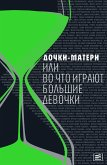 Dochki-materi, ili Vochto igrayut bol'shie devochki (eBook, ePUB)