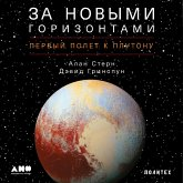 Chasing New Horizons: Inside the Epic First Mission to Pluto (MP3-Download)