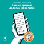 Novye pravila delovoy perepiski (MP3-Download)