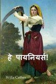 हे पायनियर्स!: O Pioneers!, Hindi edition