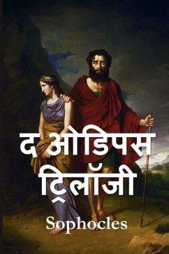 ओडिपस ट्रिलॉजी: The Oedipus Trilogy, Hindi edition - Sophocles