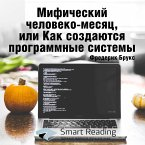The Mythical Man-Month: Essays on Software Engineering (MP3-Download)