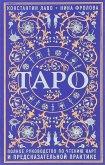 Taro. Polnoe rukovodstvo po chteniju kart i predskazatel'noj praktike