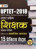 UPTET 2018 - Paper II Class VI - VIII - Social Science - 15 Practice Sets