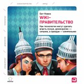 Wiki Government: How Technology Can Make Government Better, Democracy Stronger, and Citizens More Powerful (MP3-Download)