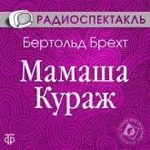 Mamasha Kurazh i ee deti (MP3-Download)
