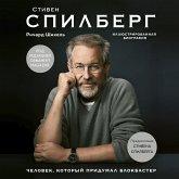 Steven Spielberg: A Retrospective (MP3-Download)