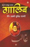 Urdu Ke Mashhoor Shayar Ghalib Aur Unki Chuninda Shayari - (उर्दू के मशहूर &#2