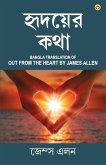 Out from the Heart in Bengali (হৃদয়ের কথা: Hridoyer Katha) Bangla Translation of Out from