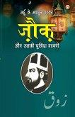 Urdu Ke Mashhoor Shayar Zauq Aur Unki Chuninda Shayari (उर्दू के मशहूर श