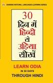 30 din main Hindi se Oriya Shikhen (30 दिन में हिंदी से उड&#