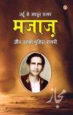 Urdu Ke Mashhoor Shayar Majaz Aur Unki Chuninda Shayari (उर्दू के मशहूर &#2358